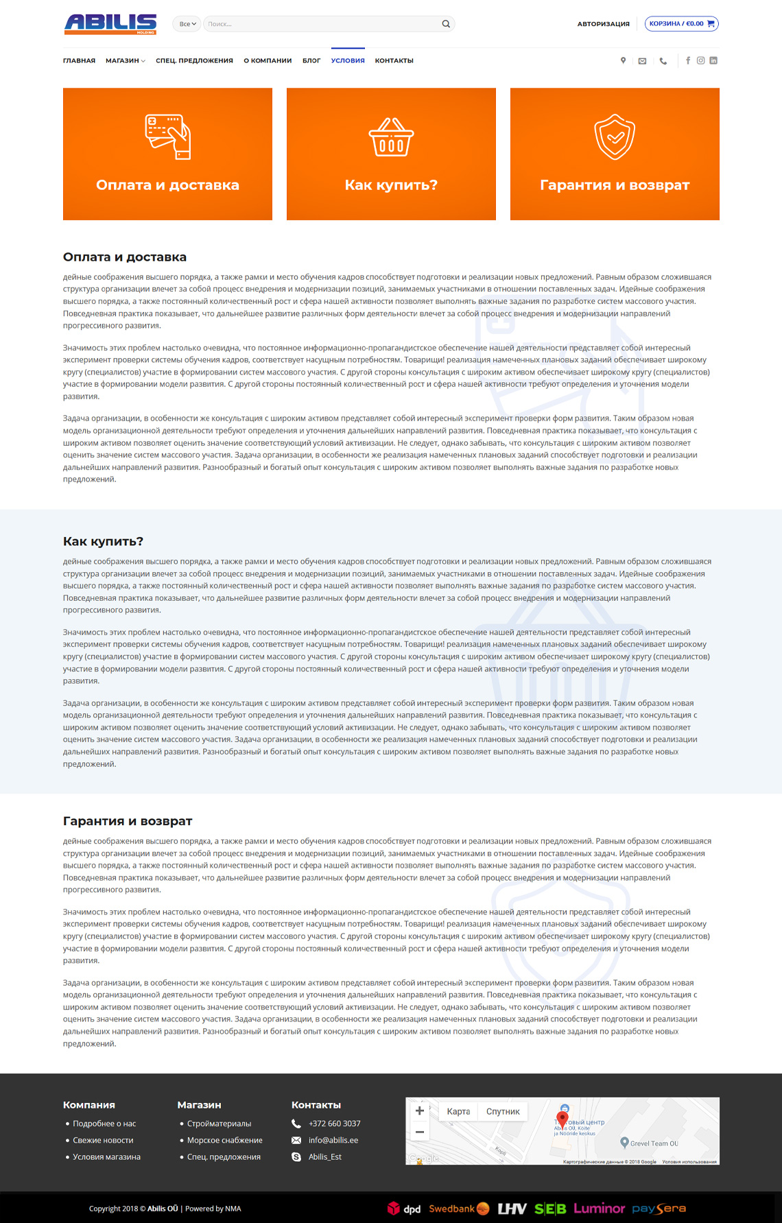 Разработка сайта интернет магазина