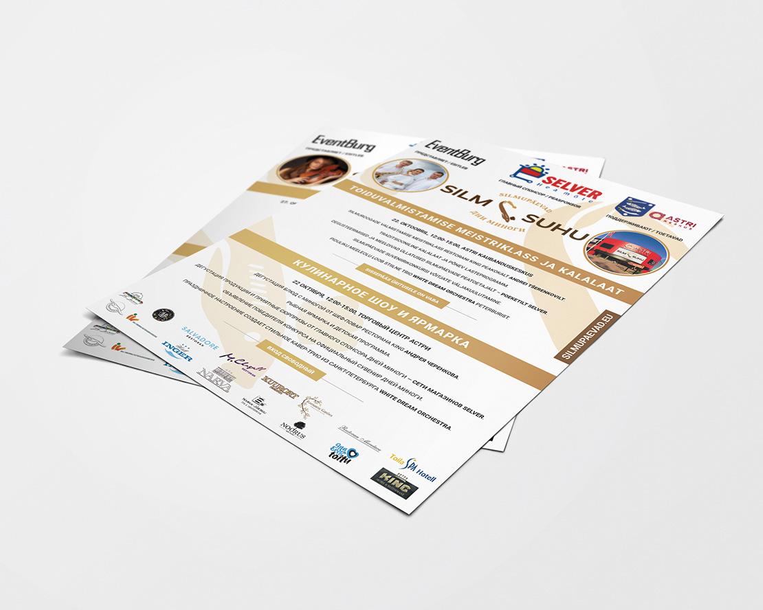 Дизайн флаера, плаката, постера, листовки